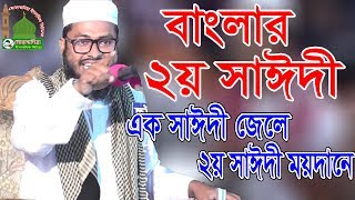 হাফেজ মাওঃ নিজাম বিন বাহাউদ্দীন  Bangla waz 2018 | maulana nizam bin bahauddin 01749333037