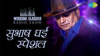 Weekend Classic Radio Show | Subhash Ghai | Lambi Judaai | Saudagar Sauda Kar | Dard-E-Dil Dard-E