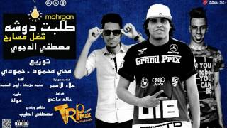 مهرجان طلبت دوشه غناء مصطفى الدجوى توزيع محي محمود و حمودى ريمكس