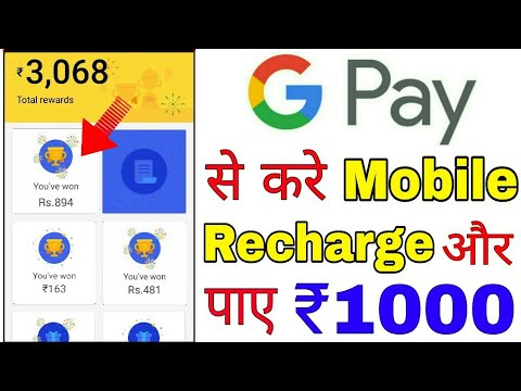 Xxx Mp4 Google Pay Earn ₹1000 On Mobile Electricity And DTH Recharge G Pay Se Mobile Rechare Kaise Kare 3gp Sex