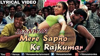 Mere Sapno Ke Rajkumar Full Audio Song With Lyrics | Jaanwar | Akshay Kumar, Karishma Kapoor |