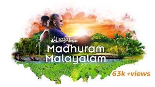 Madhuram Malayalam | Sherrin Varghese Official Music Video HD