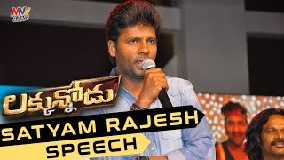 Satyam Rajesh Funny Speech at Luckunnodu Audio Launch