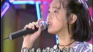 1994-11-13  永遠是你 陳淑萍 第12關