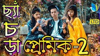 ছ্যাঁচড়া প্রেমিক (Part -2)    Chesra Premik 2    Bangla Funny Video 2019    Durjoy Ahammed Saney