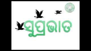 Good Morning Wish For WhatsApp-Odia