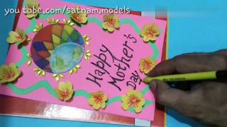 ✔👍Mother's day card ideas | mother day card design | mother day card making ideas | mother day card