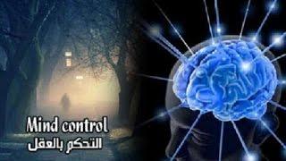 كيفية التحكم والسيطرة على عقول الاخرين ؟!   إرسال الأفكار عبر العقل الاواعي   هام جداً   Walid Okily