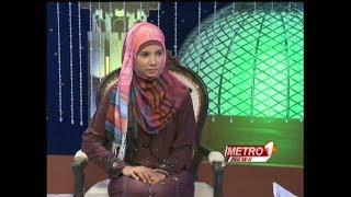 Shan e Hazrat Syeda Fatima Zahra A.S( Alima Amna Siddiqui At Metro Tv)By Visaal