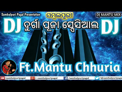 Xxx Mp4 Durga Puja Special Mantu Churia NON STOP Sambalpuri Remix Song By Dj Mantu 3gp Sex