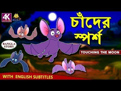 Xxx Mp4 চাঁদের স্পর্শ Touching The Moon Rupkothar Golpo Bangla Cartoon Bengali Fairy Tales 3gp Sex