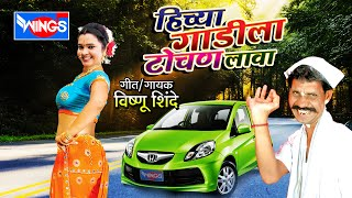 Top  8 New Marathi Songs | Hichya Gadila Tochan Lava | Super Hit Non Stop Marathi Lokgeete Hot