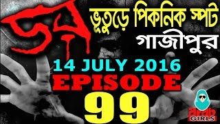 Dor 14 July 2016 | ডর ভূতুড়ে পিকনিক স্পট, গাজীপুর | Daar ABC Radio