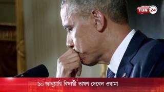 Obama Plans Farewell Speech From Chicago- ১০ জানুয়ারি বিদায়ী ভাষণ দেবেন ওবামা