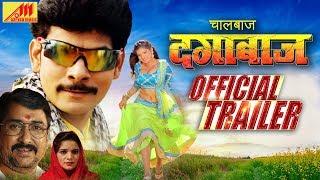 Chaalbaz Dagabaaz (Official Trailer) - Manoj R Pandey, Pragya Tiwari   Superhit Bhojpuri Movie 2018