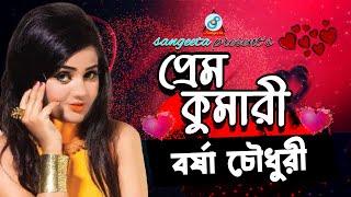 Prem Kumari by Borsha Chowdhury | Ahmed Khosru | Valentine's Day special 2016