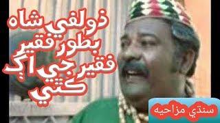 NEW Sindhi Funny Zulfi Shah