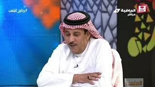 طارق بن طالب - الأمير عبدالرحمن بن سعود أجل رحلته العلاجية من أجل النصر #برنامج_الملعب