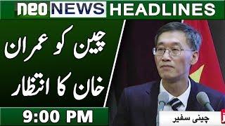 Pakistani News Headlines 22 April 2019 | 9:00 PM | Neo News