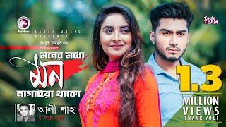 Moner Moddhe Mon Lagaiya Thako | Ali Shah | New Bangla Song 2019 | Official Video