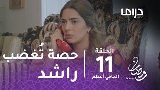مسلسل الخافي أعظم - حلقة 11 - حصة تثير غضب راشد بأول حديث بينهما في الخافي أعظم #رمضان_يجمعنا