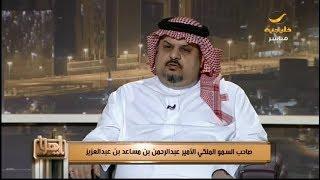 مفرح الشقيقي يحاور صاحب السمو الملكي الأمير عبدالرحمن بن مساعد في حلقة خاصة من برنامج ياهلا