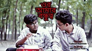 ওর আমার বন্ধুত্ব | Bangla Short Film | Lubeet Rahman | Friendship | 2018