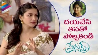 Shruti Haasan Comments on Sai Pallavi | Premam Movie Interview | Naga Chaitanya | Telugu Filmnagar