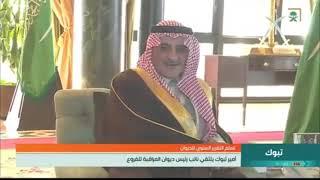نشرة الأخبار الأولى ليوم الثلاثاء 1440/4/4هـ