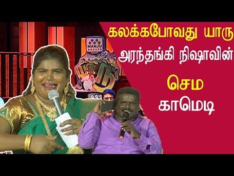 Xxx Mp4 Tamil News Nisha Vijay Tv Kalakka Povathu Yaaru Aranthangi Nisha Comedy Tamil News Live Redpix 3gp Sex
