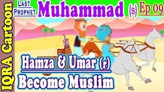 Prophet Muhammad (s) Ep 09 | Hamza & Umar (r) Become Muslim