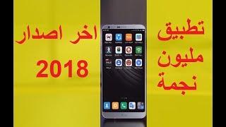 تطبيق على هاتفك يفتح لك كل قنوات العالم والمشفرة الافلام والرياضية وبجودة عالية جدا 2018