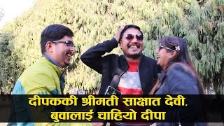 दीपककी श्रीमती साक्षात देवी, बुवालाई चाहियो दीपा - Jhilke Guff With Deepak-Deepa by Jiwan Parajuli