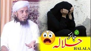 Jaiz HALALA !  Halala which is allowed  - Mufti Tariq Masood  جائز حلالہ ، مفتی طارق مسعود