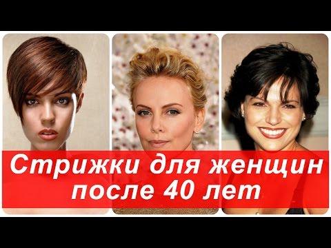 Фото стильных причесок для женщин 40 лет