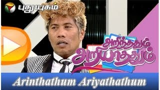 Peter Hein (Fight Master) in Arinthathum Ariyathathum (20/04/2014) - Part 1