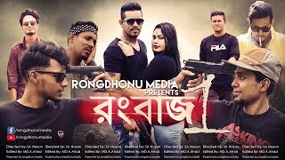 Rongbaz HD bangla movie (রংবাজ) Love Action Romance Drama All in One. Directed by SA Noyon