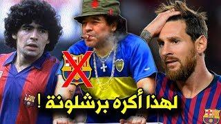 لماذا يكره مارادونا برشلونة رغم انه لعب معهم ويفضّل ريال مدريد..!؟