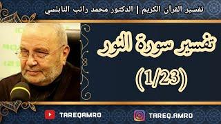 د.محمد راتب النابلسي - تفسير سورة النور ( 1 \ 23 )