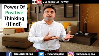 Download The Power Of Positivity #Positive Thinking Can Change LIfe, Hindi Inspirational Video By Sandeep Rao 3Gp Mp4