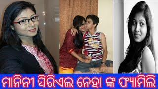 Neha Unseen Family Album | Sarthak Tv Odia Seriel Manini Actres Neha