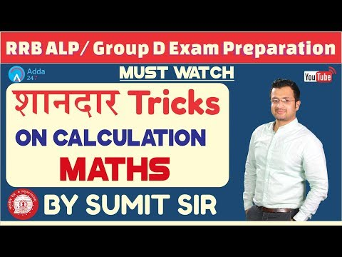 Xxx Mp4 Calculation की शानदार Tricks For RRB ALP GROUP D By Sumit Sir 3gp Sex