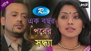 Ek Bochor Porer Shondha | Rtv Special Drama | Rtv