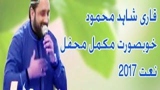 Qari Shahid Mahmood Complete Mehfil E  Naat 2017