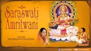 Saraswati Amritwani By Anuradha Paudwal