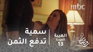 مسلسل الهيبة - الحلقة 13 -سمية تدفع ثمن ثرثرتها