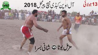 All Open Kabaddi Match 2018 Pakistan Per Mahl | Shani Basra Vs Muzmal Boota