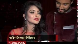 IceCream Bangla Movie | আইসক্রিম বাংলা সিনেমা - Jamuna TV