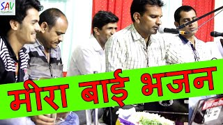 न्यू राजस्थानी सुपरहिट मारवाड़ी भजन  -देशी भजन गायक विशनाराम सुथार  -मीरा बाई भजन