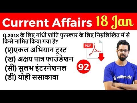 Xxx Mp4 5 00 AM Current Affairs Questions 18 Jan 2019 UPSC SSC RBI SBI IBPS Railway NVS Police 3gp Sex